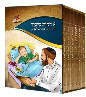 5 דקות סיפור לפני השינה להורים וילדים סדרה בכריכה קשה-0