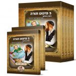 5 MINUTES OF TORAH bedtime stories for parents & children-592